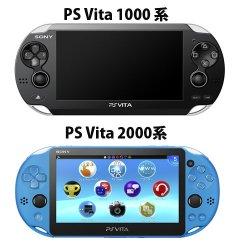 画像1: PSVita1000/2000系 修理作業申し込み