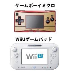 画像1: ゲームボーイミクロ/WiiUゲームパッド修理作業申し込み
