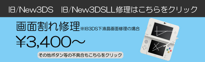 3DS/LL修理メニュー