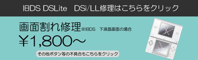 DS系修理メニュー