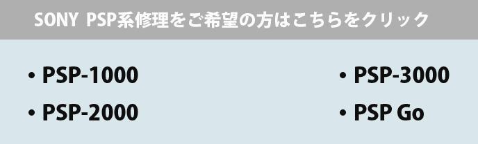 PSP系修理メニュー
