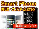 iPhone修理・カスタムショップRepairSquadSPへ