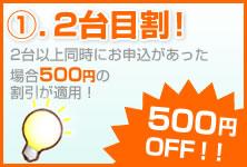 2台以上の同時修理で500円OFF!