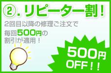 2回目以降の修理で500円OFF!