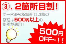 複数箇所同時修理で500円~OFF!