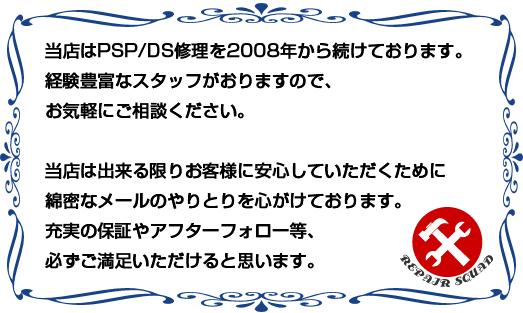 当店は2008年からPSP/DS修理を続けております。経験豊富なスタッフがおりますので、お気軽にご相談ください。