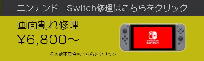 Switch修理メニュー
